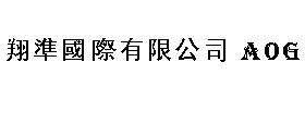 翔準國際有限公司 AOG